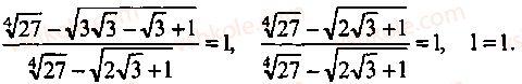 9-10-11-algebra-mi-skanavi-2013-sbornik-zadach--chast-1-arifmetika-algebra-geometriya-glava-2-tozhdestvennye-preobrazovaniya-algebraicheskih-vyrazhenij-130-rnd7557.jpg