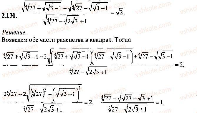 9-10-11-algebra-mi-skanavi-2013-sbornik-zadach--chast-1-arifmetika-algebra-geometriya-glava-2-tozhdestvennye-preobrazovaniya-algebraicheskih-vyrazhenij-130.jpg
