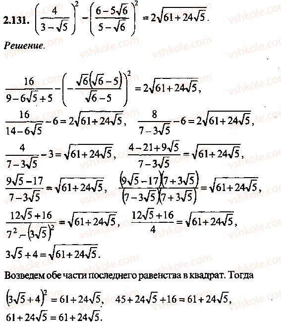 9-10-11-algebra-mi-skanavi-2013-sbornik-zadach--chast-1-arifmetika-algebra-geometriya-glava-2-tozhdestvennye-preobrazovaniya-algebraicheskih-vyrazhenij-131.jpg