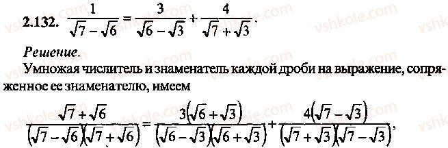 9-10-11-algebra-mi-skanavi-2013-sbornik-zadach--chast-1-arifmetika-algebra-geometriya-glava-2-tozhdestvennye-preobrazovaniya-algebraicheskih-vyrazhenij-132.jpg