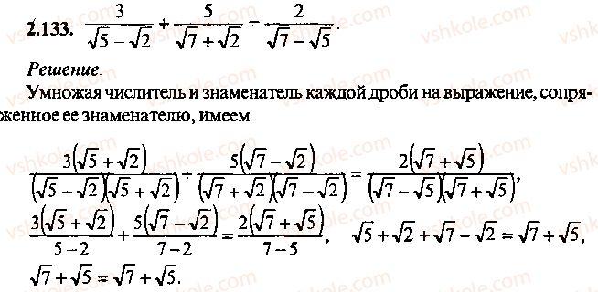 9-10-11-algebra-mi-skanavi-2013-sbornik-zadach--chast-1-arifmetika-algebra-geometriya-glava-2-tozhdestvennye-preobrazovaniya-algebraicheskih-vyrazhenij-133.jpg
