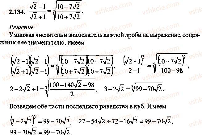 9-10-11-algebra-mi-skanavi-2013-sbornik-zadach--chast-1-arifmetika-algebra-geometriya-glava-2-tozhdestvennye-preobrazovaniya-algebraicheskih-vyrazhenij-134.jpg