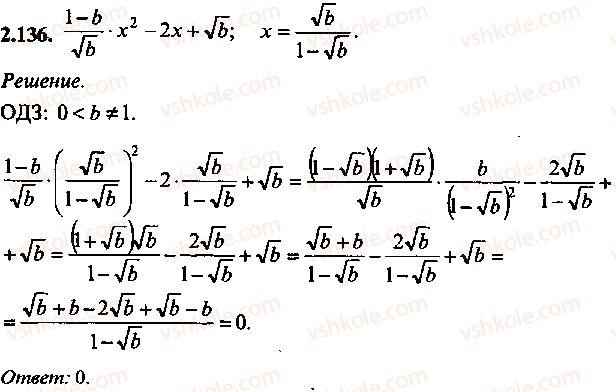 9-10-11-algebra-mi-skanavi-2013-sbornik-zadach--chast-1-arifmetika-algebra-geometriya-glava-2-tozhdestvennye-preobrazovaniya-algebraicheskih-vyrazhenij-136.jpg