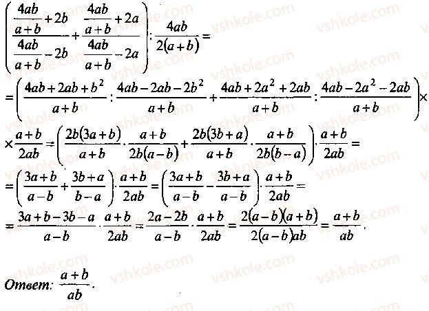 9-10-11-algebra-mi-skanavi-2013-sbornik-zadach--chast-1-arifmetika-algebra-geometriya-glava-2-tozhdestvennye-preobrazovaniya-algebraicheskih-vyrazhenij-137-rnd9464.jpg