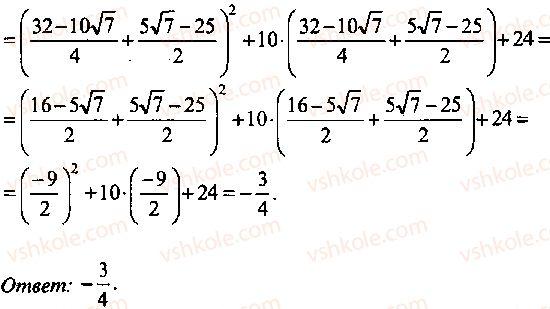 9-10-11-algebra-mi-skanavi-2013-sbornik-zadach--chast-1-arifmetika-algebra-geometriya-glava-2-tozhdestvennye-preobrazovaniya-algebraicheskih-vyrazhenij-138-rnd4518.jpg