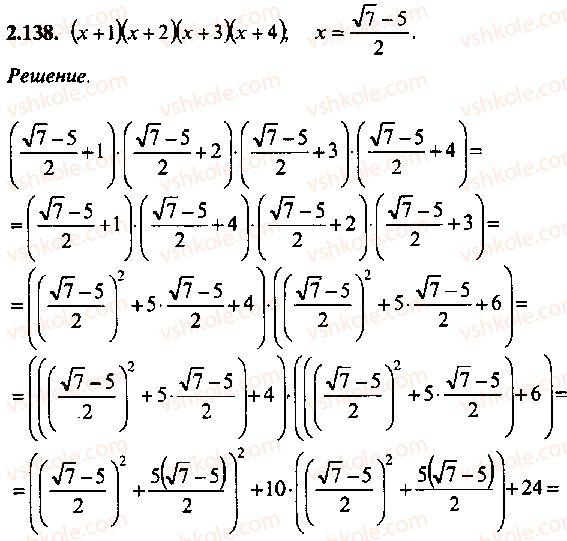 9-10-11-algebra-mi-skanavi-2013-sbornik-zadach--chast-1-arifmetika-algebra-geometriya-glava-2-tozhdestvennye-preobrazovaniya-algebraicheskih-vyrazhenij-138.jpg