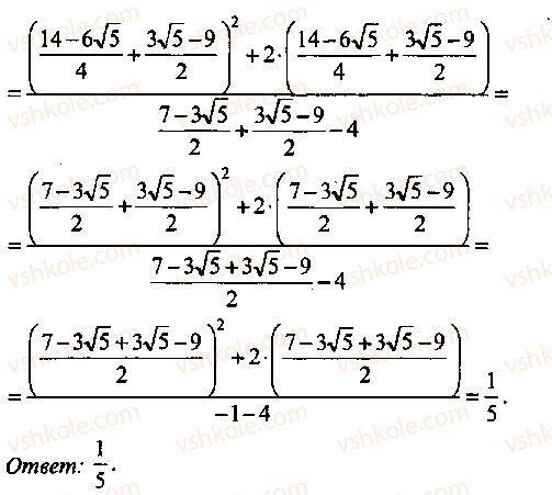 9-10-11-algebra-mi-skanavi-2013-sbornik-zadach--chast-1-arifmetika-algebra-geometriya-glava-2-tozhdestvennye-preobrazovaniya-algebraicheskih-vyrazhenij-139-rnd1393.jpg