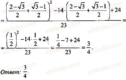 9-10-11-algebra-mi-skanavi-2013-sbornik-zadach--chast-1-arifmetika-algebra-geometriya-glava-2-tozhdestvennye-preobrazovaniya-algebraicheskih-vyrazhenij-139-rnd6128.jpg