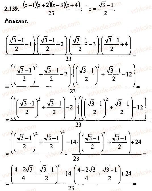 9-10-11-algebra-mi-skanavi-2013-sbornik-zadach--chast-1-arifmetika-algebra-geometriya-glava-2-tozhdestvennye-preobrazovaniya-algebraicheskih-vyrazhenij-139.jpg