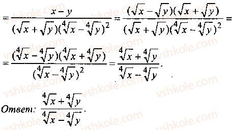 9-10-11-algebra-mi-skanavi-2013-sbornik-zadach--chast-1-arifmetika-algebra-geometriya-glava-2-tozhdestvennye-preobrazovaniya-algebraicheskih-vyrazhenij-14-rnd7913.jpg