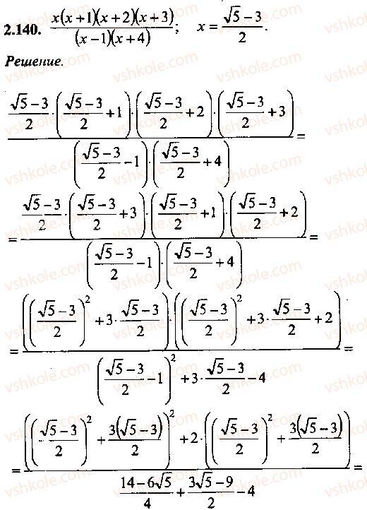 9-10-11-algebra-mi-skanavi-2013-sbornik-zadach--chast-1-arifmetika-algebra-geometriya-glava-2-tozhdestvennye-preobrazovaniya-algebraicheskih-vyrazhenij-140.jpg