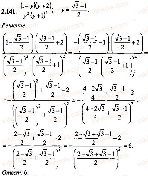 9-10-11-algebra-mi-skanavi-2013-sbornik-zadach--chast-1-arifmetika-algebra-geometriya-glava-2-tozhdestvennye-preobrazovaniya-algebraicheskih-vyrazhenij-141.jpg