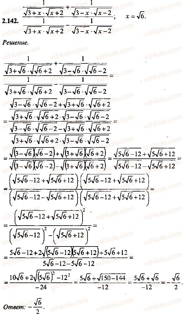 9-10-11-algebra-mi-skanavi-2013-sbornik-zadach--chast-1-arifmetika-algebra-geometriya-glava-2-tozhdestvennye-preobrazovaniya-algebraicheskih-vyrazhenij-142.jpg
