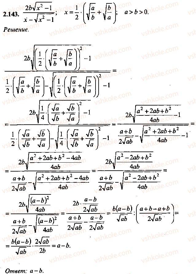 9-10-11-algebra-mi-skanavi-2013-sbornik-zadach--chast-1-arifmetika-algebra-geometriya-glava-2-tozhdestvennye-preobrazovaniya-algebraicheskih-vyrazhenij-143.jpg