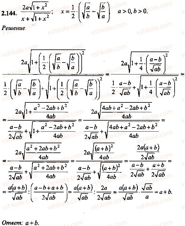 9-10-11-algebra-mi-skanavi-2013-sbornik-zadach--chast-1-arifmetika-algebra-geometriya-glava-2-tozhdestvennye-preobrazovaniya-algebraicheskih-vyrazhenij-144.jpg