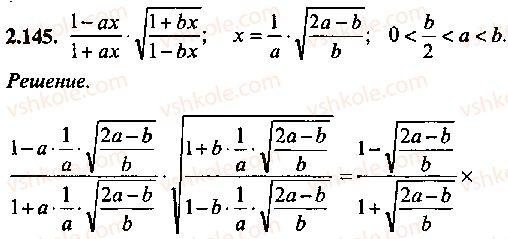 9-10-11-algebra-mi-skanavi-2013-sbornik-zadach--chast-1-arifmetika-algebra-geometriya-glava-2-tozhdestvennye-preobrazovaniya-algebraicheskih-vyrazhenij-145.jpg