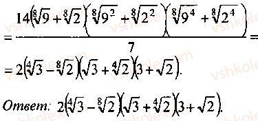 9-10-11-algebra-mi-skanavi-2013-sbornik-zadach--chast-1-arifmetika-algebra-geometriya-glava-2-tozhdestvennye-preobrazovaniya-algebraicheskih-vyrazhenij-146-rnd9033.jpg