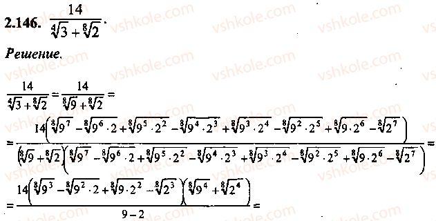 9-10-11-algebra-mi-skanavi-2013-sbornik-zadach--chast-1-arifmetika-algebra-geometriya-glava-2-tozhdestvennye-preobrazovaniya-algebraicheskih-vyrazhenij-146.jpg