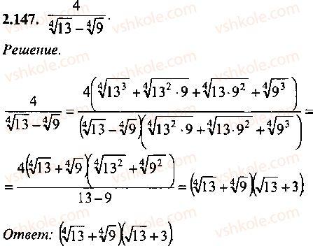 9-10-11-algebra-mi-skanavi-2013-sbornik-zadach--chast-1-arifmetika-algebra-geometriya-glava-2-tozhdestvennye-preobrazovaniya-algebraicheskih-vyrazhenij-147.jpg