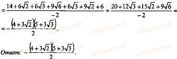 9-10-11-algebra-mi-skanavi-2013-sbornik-zadach--chast-1-arifmetika-algebra-geometriya-glava-2-tozhdestvennye-preobrazovaniya-algebraicheskih-vyrazhenij-148-rnd5863.jpg