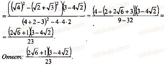 9-10-11-algebra-mi-skanavi-2013-sbornik-zadach--chast-1-arifmetika-algebra-geometriya-glava-2-tozhdestvennye-preobrazovaniya-algebraicheskih-vyrazhenij-150-rnd1014.jpg