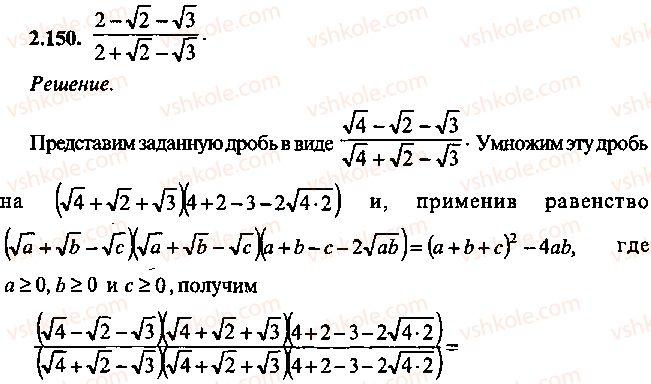 9-10-11-algebra-mi-skanavi-2013-sbornik-zadach--chast-1-arifmetika-algebra-geometriya-glava-2-tozhdestvennye-preobrazovaniya-algebraicheskih-vyrazhenij-150.jpg