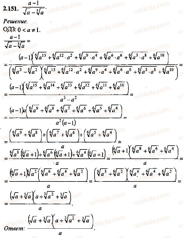 9-10-11-algebra-mi-skanavi-2013-sbornik-zadach--chast-1-arifmetika-algebra-geometriya-glava-2-tozhdestvennye-preobrazovaniya-algebraicheskih-vyrazhenij-151.jpg