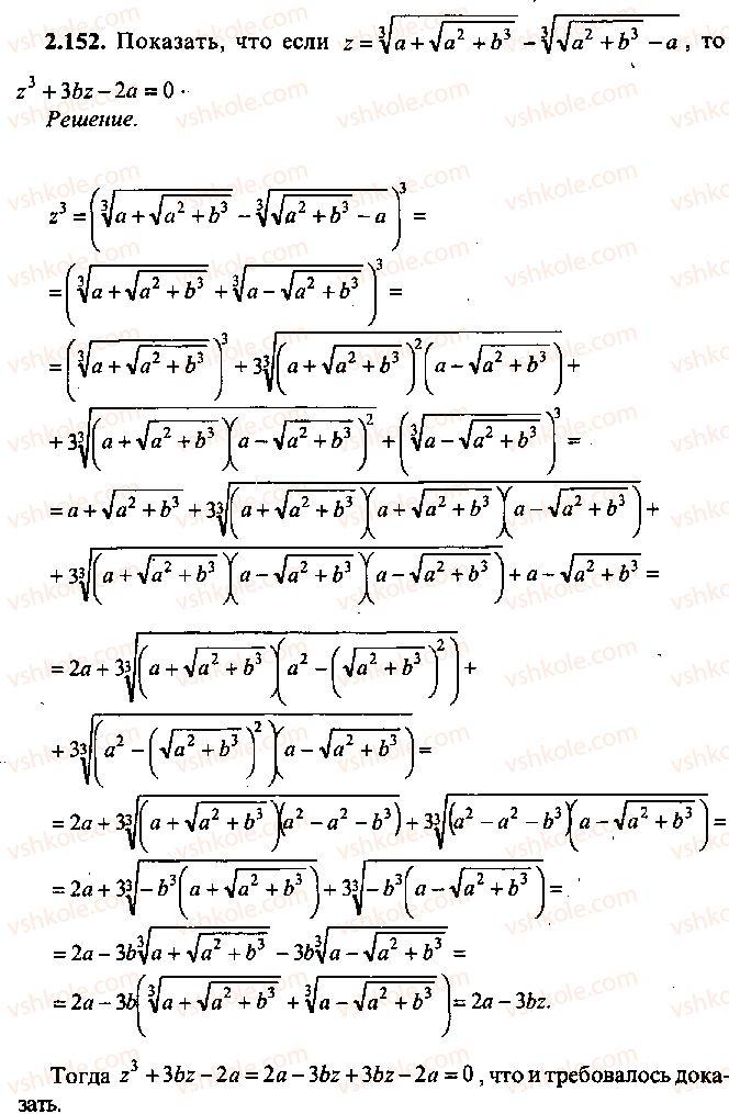 9-10-11-algebra-mi-skanavi-2013-sbornik-zadach--chast-1-arifmetika-algebra-geometriya-glava-2-tozhdestvennye-preobrazovaniya-algebraicheskih-vyrazhenij-152.jpg