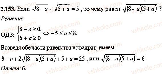 9-10-11-algebra-mi-skanavi-2013-sbornik-zadach--chast-1-arifmetika-algebra-geometriya-glava-2-tozhdestvennye-preobrazovaniya-algebraicheskih-vyrazhenij-153.jpg