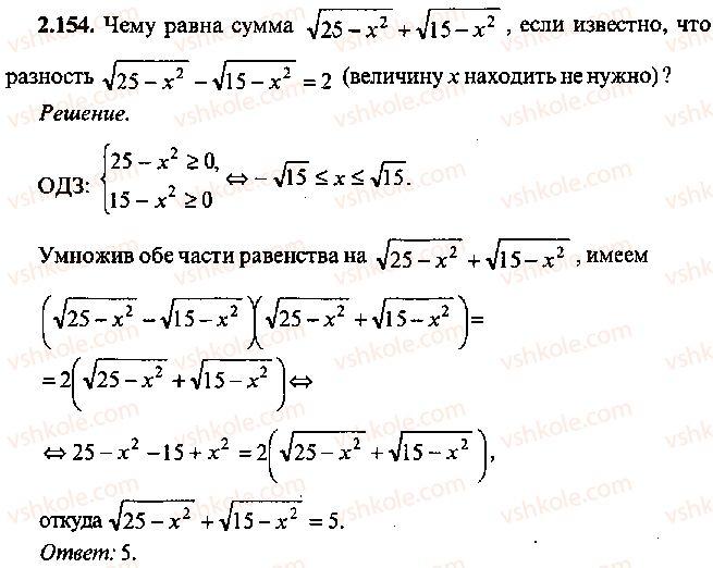 9-10-11-algebra-mi-skanavi-2013-sbornik-zadach--chast-1-arifmetika-algebra-geometriya-glava-2-tozhdestvennye-preobrazovaniya-algebraicheskih-vyrazhenij-154.jpg