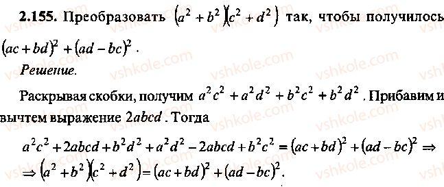 9-10-11-algebra-mi-skanavi-2013-sbornik-zadach--chast-1-arifmetika-algebra-geometriya-glava-2-tozhdestvennye-preobrazovaniya-algebraicheskih-vyrazhenij-155.jpg