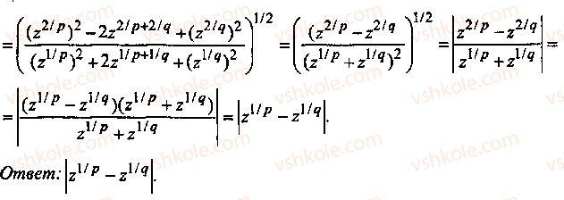 9-10-11-algebra-mi-skanavi-2013-sbornik-zadach--chast-1-arifmetika-algebra-geometriya-glava-2-tozhdestvennye-preobrazovaniya-algebraicheskih-vyrazhenij-16-rnd3075.jpg