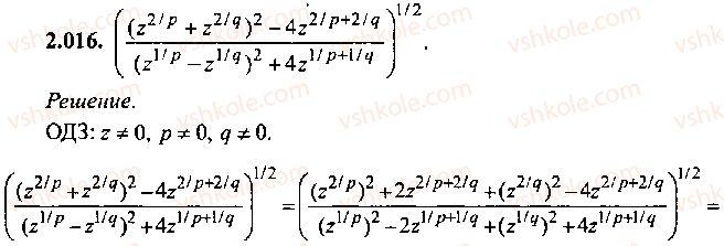9-10-11-algebra-mi-skanavi-2013-sbornik-zadach--chast-1-arifmetika-algebra-geometriya-glava-2-tozhdestvennye-preobrazovaniya-algebraicheskih-vyrazhenij-16.jpg