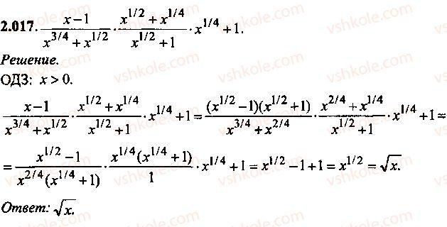 9-10-11-algebra-mi-skanavi-2013-sbornik-zadach--chast-1-arifmetika-algebra-geometriya-glava-2-tozhdestvennye-preobrazovaniya-algebraicheskih-vyrazhenij-17.jpg