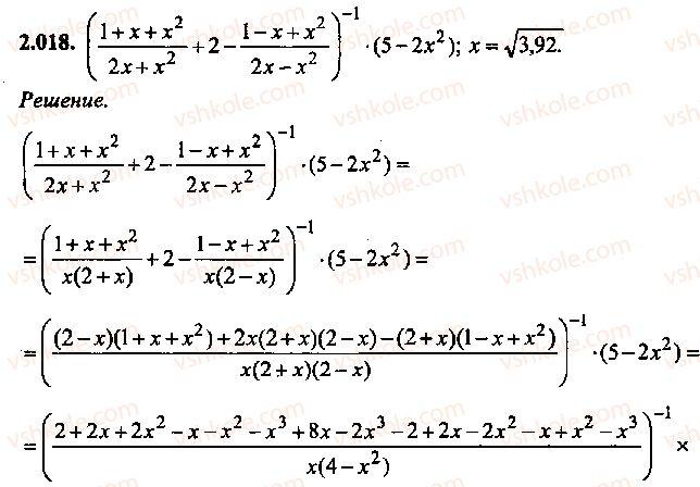 9-10-11-algebra-mi-skanavi-2013-sbornik-zadach--chast-1-arifmetika-algebra-geometriya-glava-2-tozhdestvennye-preobrazovaniya-algebraicheskih-vyrazhenij-18.jpg