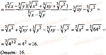 9-10-11-algebra-mi-skanavi-2013-sbornik-zadach--chast-1-arifmetika-algebra-geometriya-glava-2-tozhdestvennye-preobrazovaniya-algebraicheskih-vyrazhenij-19-rnd2317.jpg