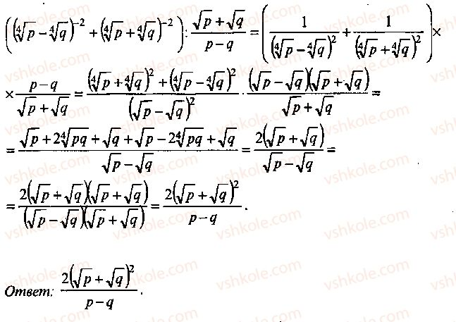 9-10-11-algebra-mi-skanavi-2013-sbornik-zadach--chast-1-arifmetika-algebra-geometriya-glava-2-tozhdestvennye-preobrazovaniya-algebraicheskih-vyrazhenij-2-rnd5527.jpg
