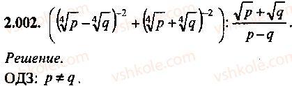 9-10-11-algebra-mi-skanavi-2013-sbornik-zadach--chast-1-arifmetika-algebra-geometriya-glava-2-tozhdestvennye-preobrazovaniya-algebraicheskih-vyrazhenij-2.jpg