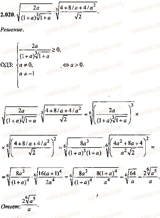 9-10-11-algebra-mi-skanavi-2013-sbornik-zadach--chast-1-arifmetika-algebra-geometriya-glava-2-tozhdestvennye-preobrazovaniya-algebraicheskih-vyrazhenij-20.jpg