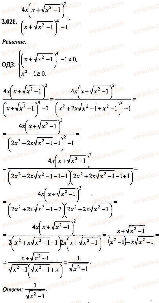 9-10-11-algebra-mi-skanavi-2013-sbornik-zadach--chast-1-arifmetika-algebra-geometriya-glava-2-tozhdestvennye-preobrazovaniya-algebraicheskih-vyrazhenij-21.jpg