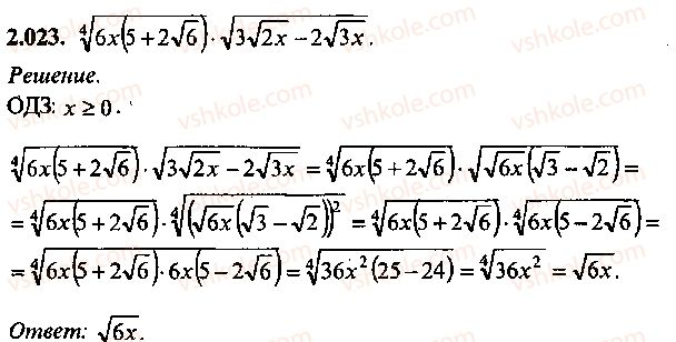 9-10-11-algebra-mi-skanavi-2013-sbornik-zadach--chast-1-arifmetika-algebra-geometriya-glava-2-tozhdestvennye-preobrazovaniya-algebraicheskih-vyrazhenij-23.jpg