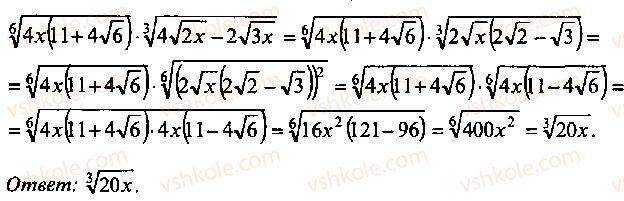 9-10-11-algebra-mi-skanavi-2013-sbornik-zadach--chast-1-arifmetika-algebra-geometriya-glava-2-tozhdestvennye-preobrazovaniya-algebraicheskih-vyrazhenij-24-rnd2075.jpg