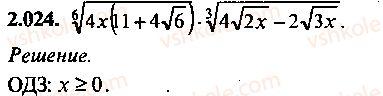 9-10-11-algebra-mi-skanavi-2013-sbornik-zadach--chast-1-arifmetika-algebra-geometriya-glava-2-tozhdestvennye-preobrazovaniya-algebraicheskih-vyrazhenij-24.jpg