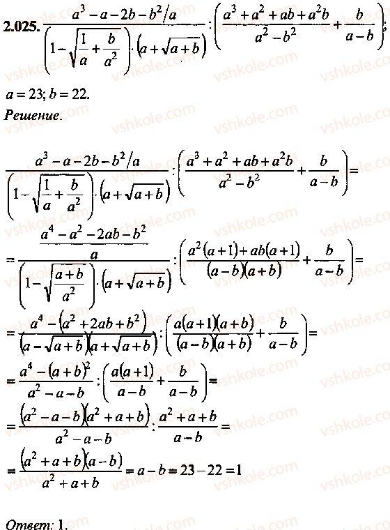 9-10-11-algebra-mi-skanavi-2013-sbornik-zadach--chast-1-arifmetika-algebra-geometriya-glava-2-tozhdestvennye-preobrazovaniya-algebraicheskih-vyrazhenij-25.jpg