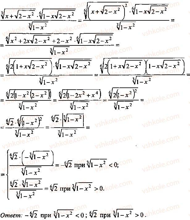9-10-11-algebra-mi-skanavi-2013-sbornik-zadach--chast-1-arifmetika-algebra-geometriya-glava-2-tozhdestvennye-preobrazovaniya-algebraicheskih-vyrazhenij-27-rnd225.jpg