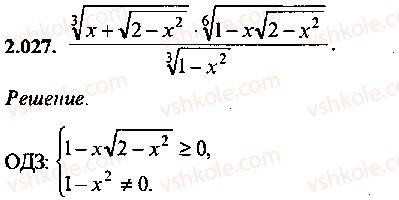 9-10-11-algebra-mi-skanavi-2013-sbornik-zadach--chast-1-arifmetika-algebra-geometriya-glava-2-tozhdestvennye-preobrazovaniya-algebraicheskih-vyrazhenij-27.jpg