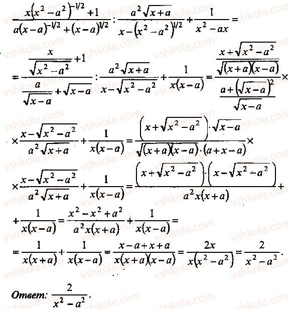 9-10-11-algebra-mi-skanavi-2013-sbornik-zadach--chast-1-arifmetika-algebra-geometriya-glava-2-tozhdestvennye-preobrazovaniya-algebraicheskih-vyrazhenij-28-rnd3353.jpg