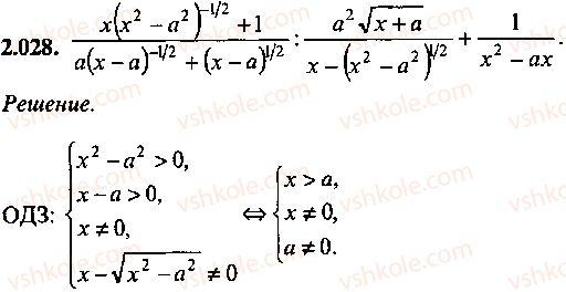 9-10-11-algebra-mi-skanavi-2013-sbornik-zadach--chast-1-arifmetika-algebra-geometriya-glava-2-tozhdestvennye-preobrazovaniya-algebraicheskih-vyrazhenij-28.jpg