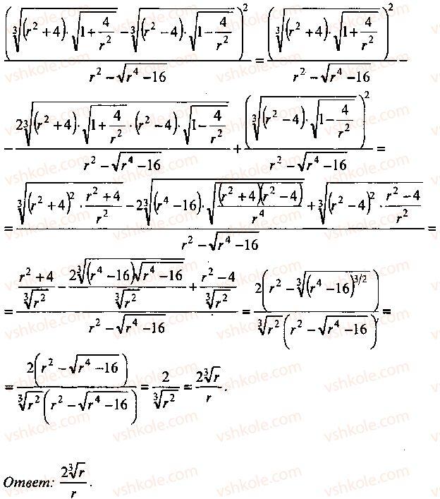 9-10-11-algebra-mi-skanavi-2013-sbornik-zadach--chast-1-arifmetika-algebra-geometriya-glava-2-tozhdestvennye-preobrazovaniya-algebraicheskih-vyrazhenij-29-rnd8113.jpg