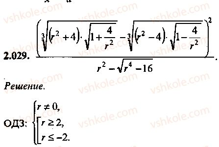 9-10-11-algebra-mi-skanavi-2013-sbornik-zadach--chast-1-arifmetika-algebra-geometriya-glava-2-tozhdestvennye-preobrazovaniya-algebraicheskih-vyrazhenij-29.jpg